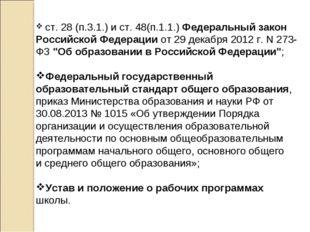 ст. 28 (п.3.1.) и ст. 48(п.1.1.) Федеральный закон Российской Федерации от 2