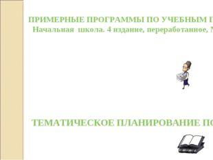 ПРИМЕРНЫЕ ПРОГРАММЫ ПО УЧЕБНЫМ ПРЕДМЕТАМ. Начальная школа. 4 издание, перераб