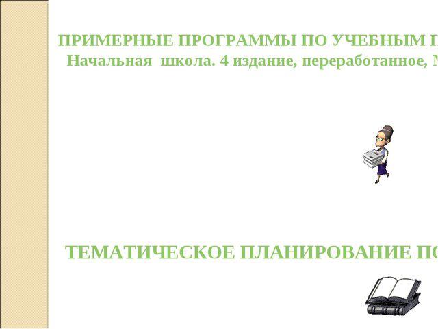 ПРИМЕРНЫЕ ПРОГРАММЫ ПО УЧЕБНЫМ ПРЕДМЕТАМ. Начальная школа. 4 издание, перераб...