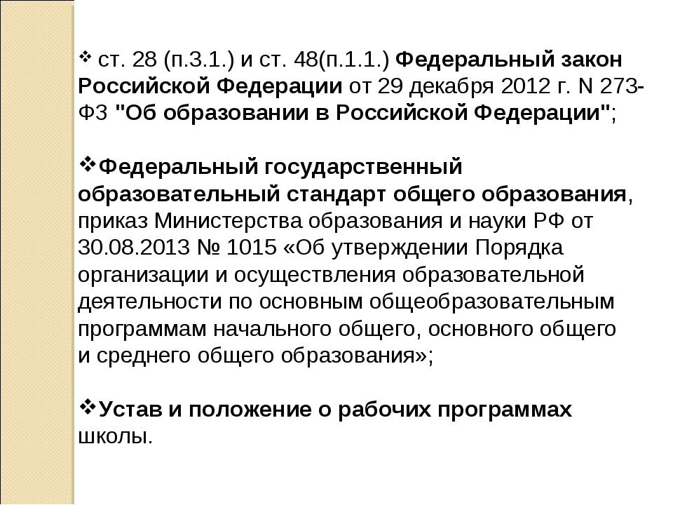 ст. 28 (п.3.1.) и ст. 48(п.1.1.) Федеральный закон Российской Федерации от 2...