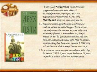 В 1916 годуЧуковскийстал военным корреспондентом газеты «Речь» в Великоб