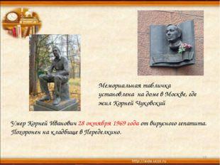 * Мемориальная табличка установлена на доме в Москве, где жил Корней Чуковски