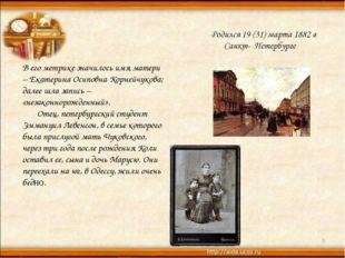 * В его метрике значилось имя матери – Екатерина Осиповна Корнейчукова; далее