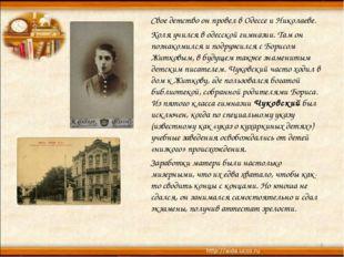 Свое детство он провел в Одессе и Николаеве.  Коля учился в одесской гимназ