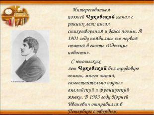 Интересоваться поэзиейЧуковскийначал с ранних лет: писал стихотворения и д