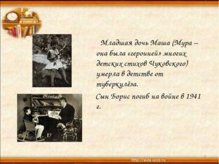 Младшая дочь Маша (Мура – она была «героиней» многих детских стихов Чуковско