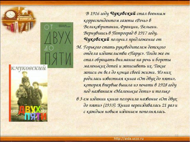 В 1916 годуЧуковскийстал военным корреспондентом газеты «Речь» в Великоб...