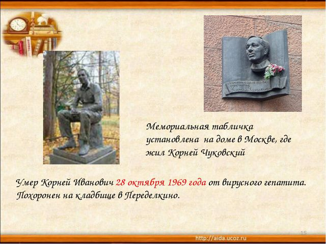 * Мемориальная табличка установлена на доме в Москве, где жил Корней Чуковски...