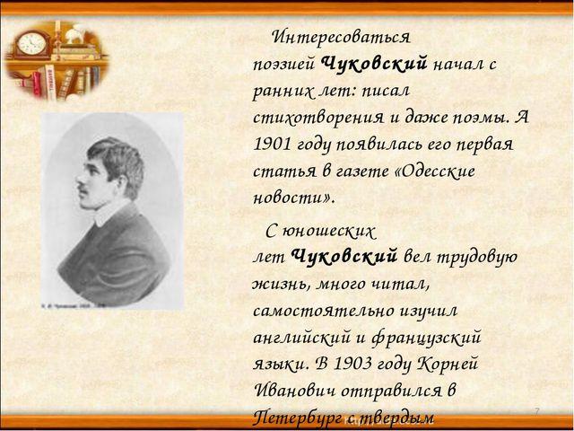 Интересоваться поэзиейЧуковскийначал с ранних лет: писал стихотворения и д...