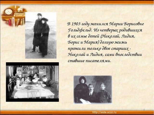 В 1903 году женился Марии Борисовне Гольдфельд. Из четверых родившихся в их...