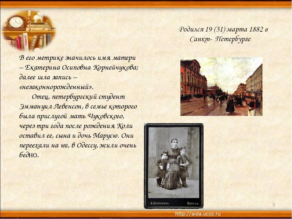 * В его метрике значилось имя матери – Екатерина Осиповна Корнейчукова; далее...