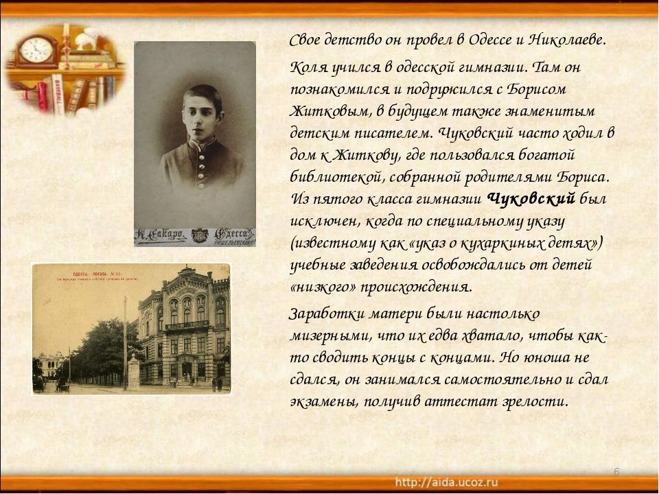 Свое детство он провел в Одессе и Николаеве.  Коля учился в одесской гимназ...