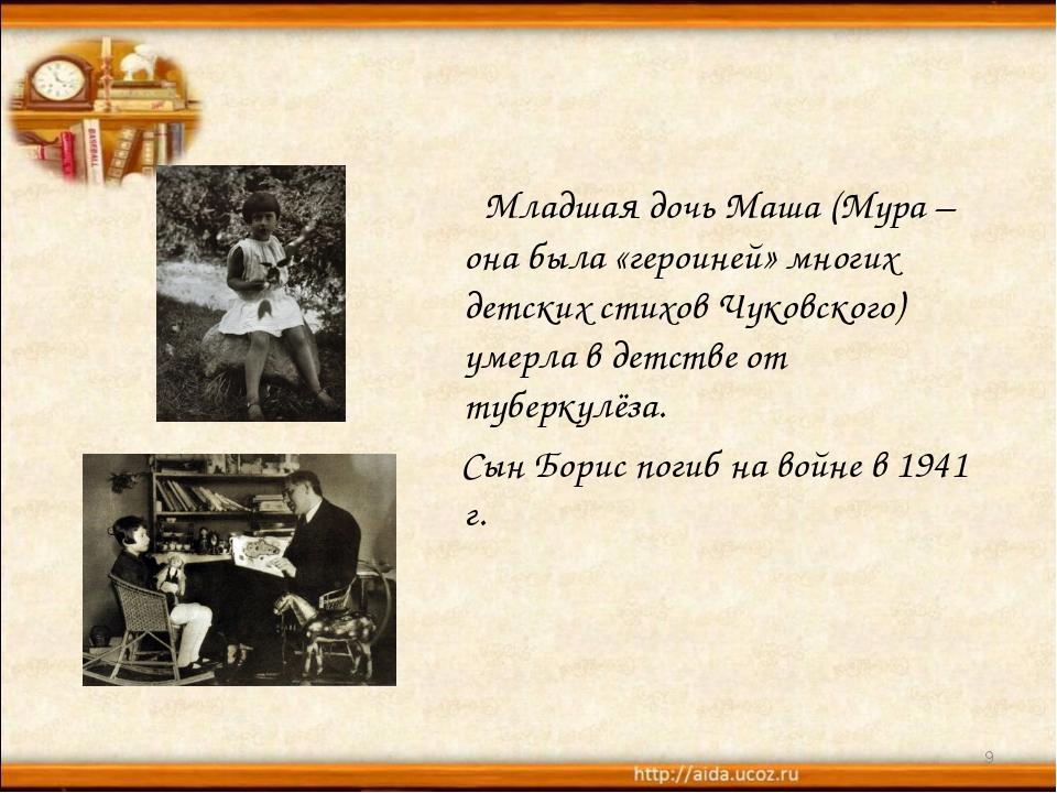 Младшая дочь Маша (Мура – она была «героиней» многих детских стихов Чуковско...
