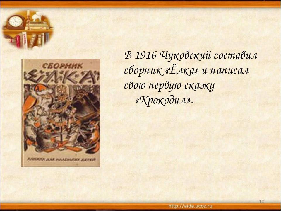 В 1916 Чуковский составил сборник «Ёлка» и написал свою первую сказку «Кроко...