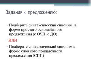 Задания к предложению: Подберите синтаксический синоним в форме простого осло