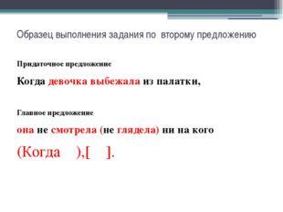Образец выполнения задания по второму предложению Придаточное предложение Ког