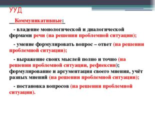 УУД Коммуникативные: - владение монологической и диалогической формами речи (