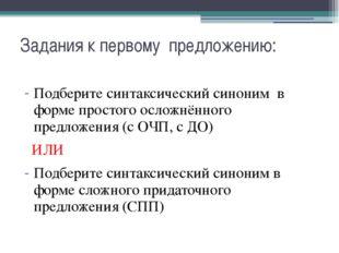 Задания к первому предложению: Подберите синтаксический синоним в форме прост