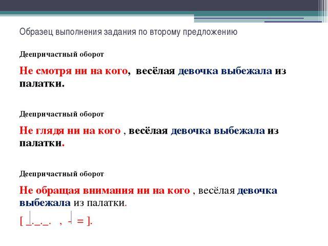 Образец выполнения задания по второму предложению Деепричастный оборот Не смо...
