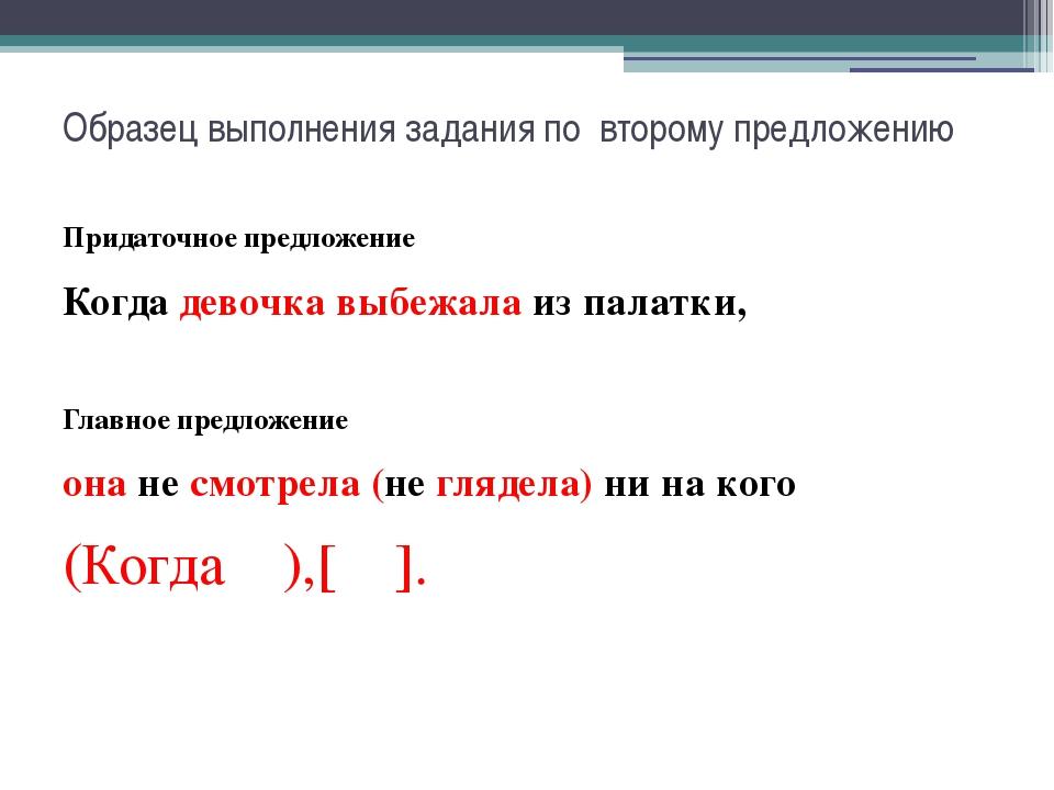 Образец выполнения задания по второму предложению Придаточное предложение Ког...