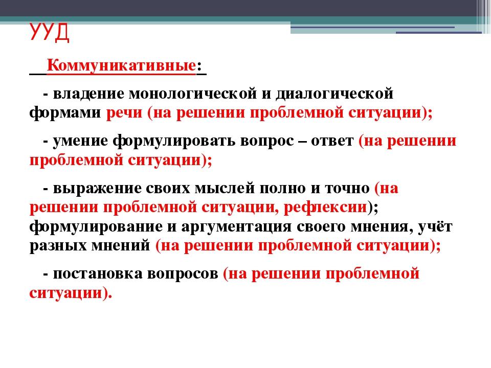 УУД Коммуникативные: - владение монологической и диалогической формами речи (...