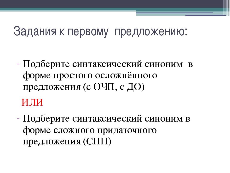 Задания к первому предложению: Подберите синтаксический синоним в форме прост...