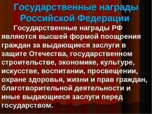 Государственные награды Российской Федерации Государственные награды РФ являю