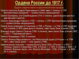 Ордена России до 1917 г. Ордена (перечисляются в хронологическом порядке): Cв