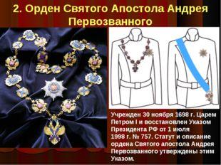 2. Орден Святого Апостола Андрея Первозванного Учрежден 30ноября 1698г.Цар