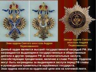 Звезда ордена Святого апостола Андрея Первозванного Знак ордена Святого апост