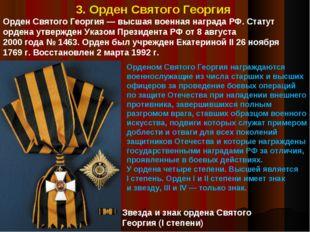 3. Орден Святого Георгия Орден Святого Георгия— высшая военная награда РФ. С