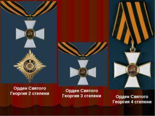 Орден Святого Георгия 2 степени Орден Святого Георгия 3 степени Орден Святого