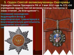Учреждён Указом Президента РФ от 3 мая 2012 года №573 «Об учреждении ордена