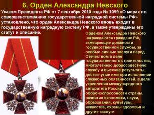 Указом Президента РФ от 7 сентября 2010 года №1099 «О мерах по совершенствов