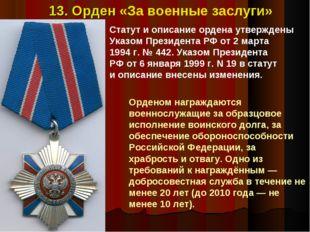 Статут иописание ордена утверждены Указом Президента РФот2марта 1994г.№