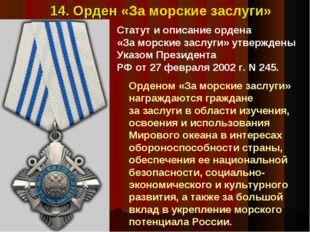 Статут иописание ордена «Заморские заслуги» утверждены Указом Президента РФ