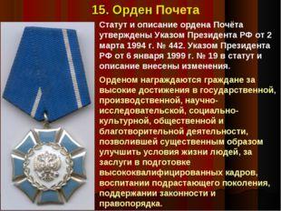 Статут и описание ордена Почёта утверждены Указом Президента РФ от 2 марта 19