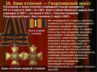 18. Знак отличия — Георгиевский крест Положение ознаке отличияутверждено Ук