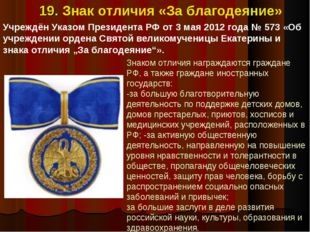 19. Знак отличия «За благодеяние» Знаком отличия награждаются граждане РФ, а