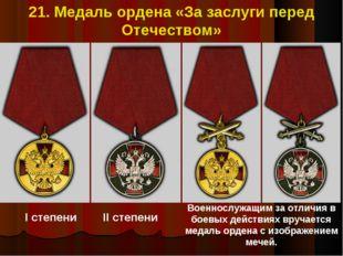 21. Медаль ордена «За заслуги перед Отечеством» I степени II степени Военносл
