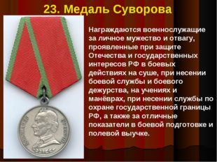 23. Медаль Суворова Награждаются военнослужащие за личное мужество и отвагу,