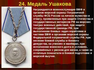 24. Медаль Ушакова Награждаются военнослужащие ВМФ и органов морской охраны П