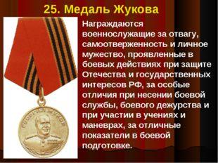 25. Медаль Жукова Награждаются военнослужащие за отвагу, самоотверженность и