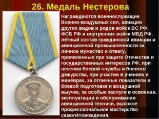 26. Медаль Нестерова Награждаются военнослужащие Военно-воздушных сил, авиаци