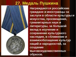 27. Медаль Пушкина Награждаются российские граждане и иностранцы за заслуги в