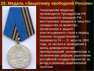 28. Медаль «Защитнику свободной России» Награждение медалью производится През