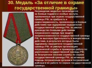 30. Медаль «За отличие в охране государственной границы» Награждение медалью