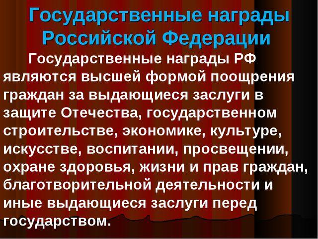 Государственные награды Российской Федерации Государственные награды РФ являю...