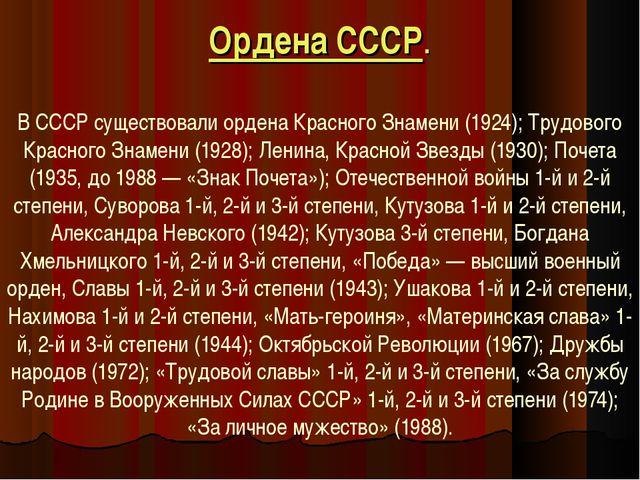 В СССР существовали ордена Красного Знамени (1924); Трудового Красного Знаме...