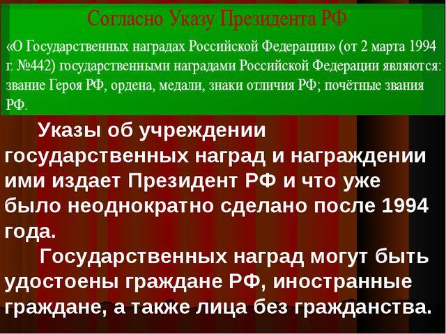 Указы об учреждении государственных наград и награждении ими издает Президен...